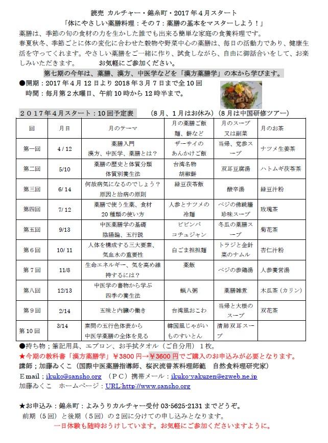 読売 カルチャー・錦糸町・2017年4月スタート