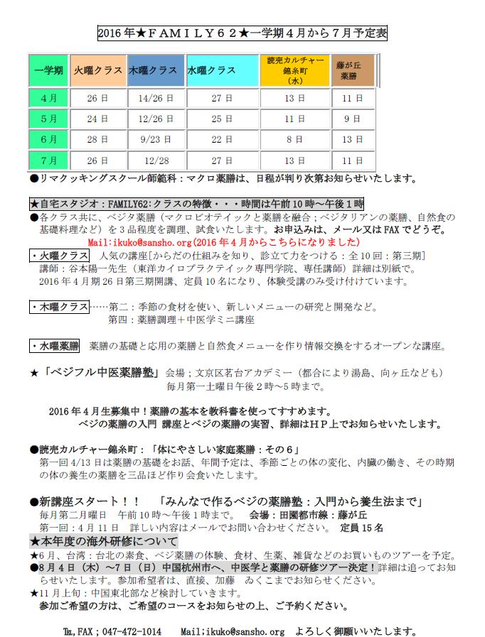 2016年1学期予定表