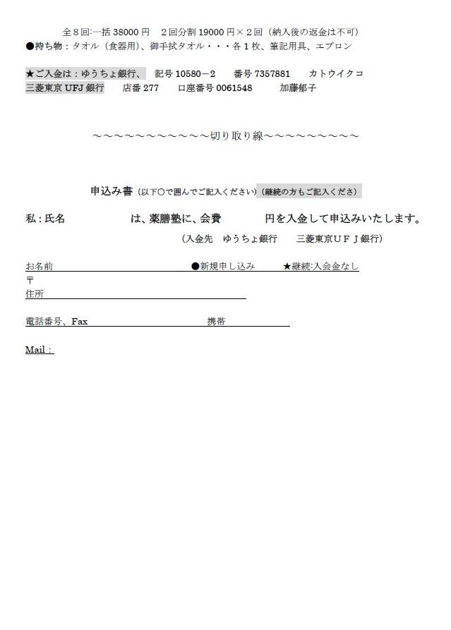 fujigaoka_02